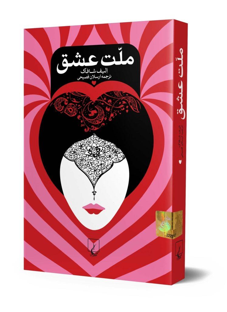 کتاب صوتی ملت عشق