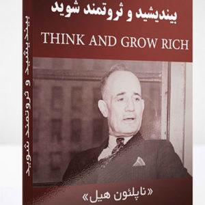 کتاب صوتی بیاندیشید و ثروتمندشوید