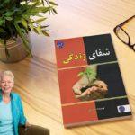 کتاب صوتی شفای زندگی