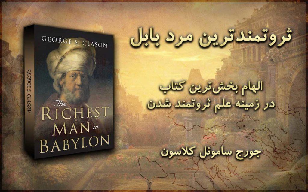 دانلود کتاب صوتی ثروتمدترین مرد بابل