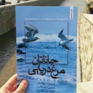 دانلود کتاب صوتی جاناتان مرغ دریایی