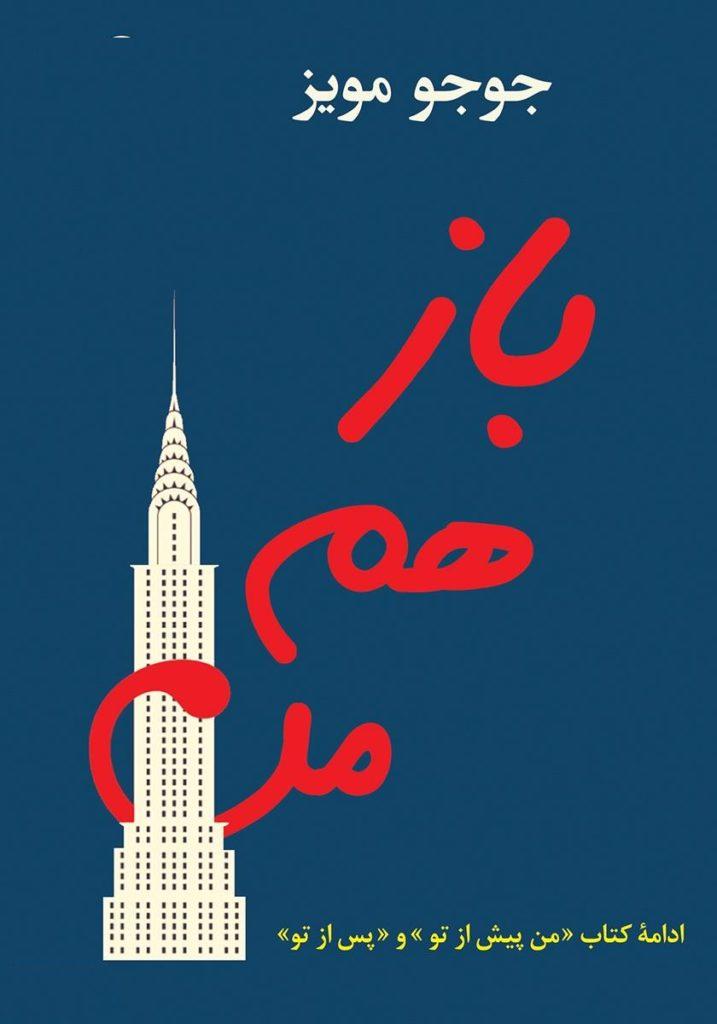 کتاب صوتی باز هم من اثر جوجو مویز