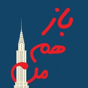 دانلود کتاب صوتی باز هم من اثر جوجو مویز