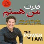 کتاب صوتی قدرت من هستم