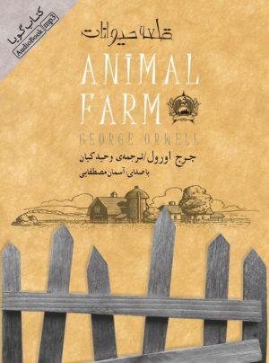 دانلود کتاب صوتی رمان قلعه حیوانات اثر جورج اورول