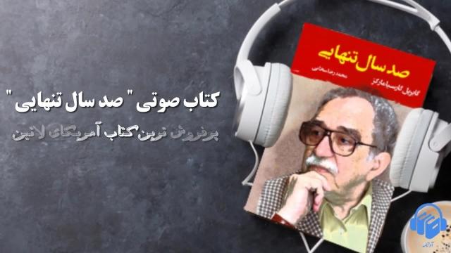 کتاب صوتی صد سال تنهایی گابریل گارسیا مارکز