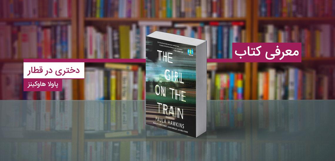 کتاب صوتی دختری در قطار اثر پائولا هاوکینز