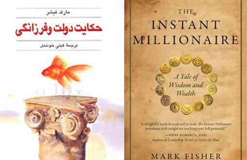 کتاب صوتی حکایت دولت و فرزانگی داستان اثر مارک فیشر