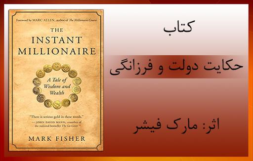 کتاب صوتی خرد و ثروت