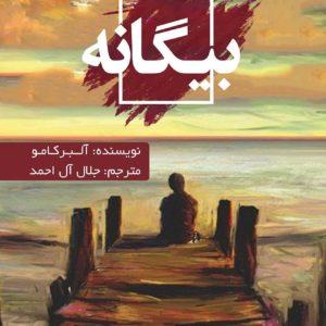دانلود کتاب صوتی رمان بیگانه اثر آلبر کامو