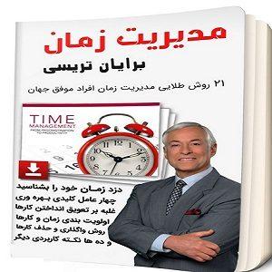 دانلود کتاب صوتی مدیریت زمان برایان تریسی