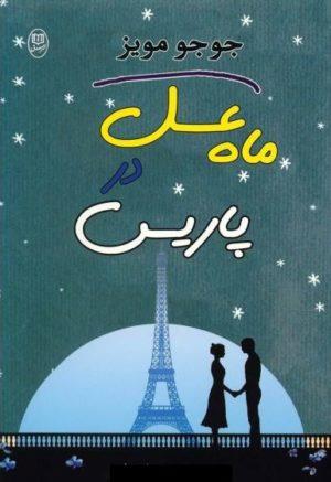 دانلود کتاب صوتی ماه عسل در پاریس جوجو مویز