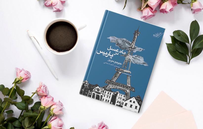 کتاب صوتی ماه عسل در پاریس