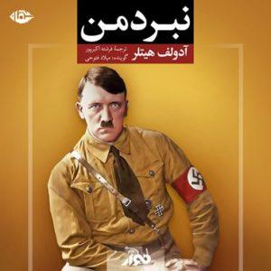 دانلود کتاب صوتی نبرد من هیتلر