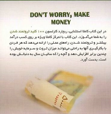 کتاب صوتی نگران نباشید پول در آورید اثر ریچارد کارلسون