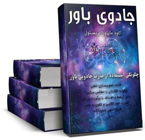 کتاب صوتی جادوی باور