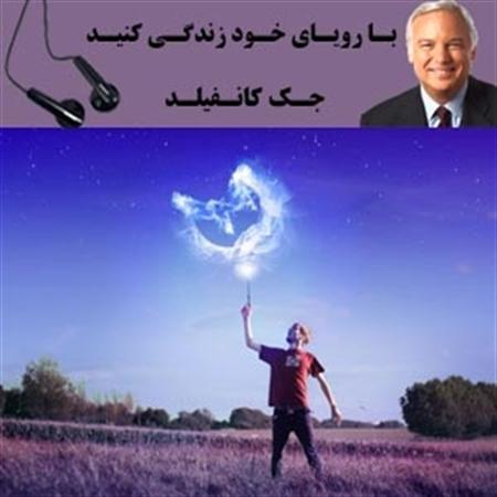کتاب صوتی با رویای خود زندگی کنید