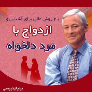 دانلود کتاب صوتی ازدواج با مرد دلخواه اثر برایان تریسی