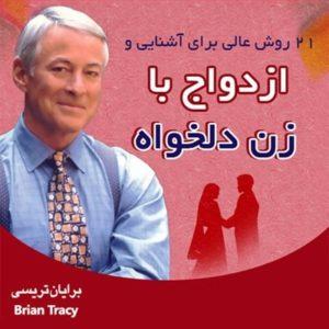 کتاب صوتی ازدواج با زن دلخواه اثربرایان تریسی