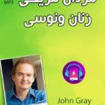 دانلود کتاب صوتی مردان مریخی زنان ونوسی