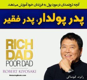 دانلود کتاب صوتی پدر پولدار پدر فقیر رابرت کیوساکی